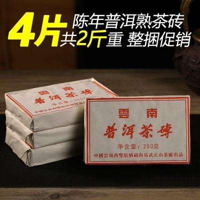 2010.4块/捆共2斤 普洱茶熟茶砖云南勐海1000克老茶砖茶叶熟普