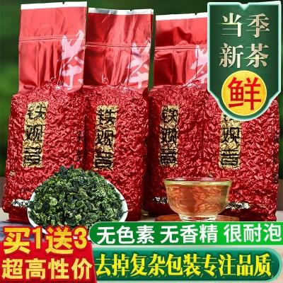 买1送3安溪铁观音2020新茶秋茶兰花香浓香型乌龙茶非特级散装茶叶