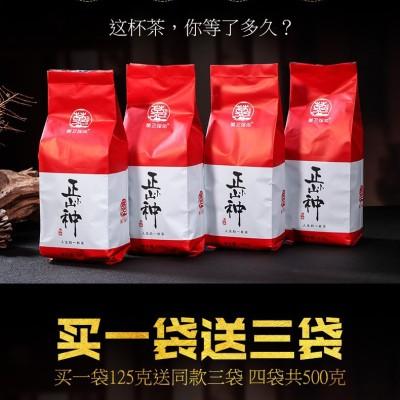 买1送3 正山小种红茶武夷山桐木关新茶浓香型散装袋装