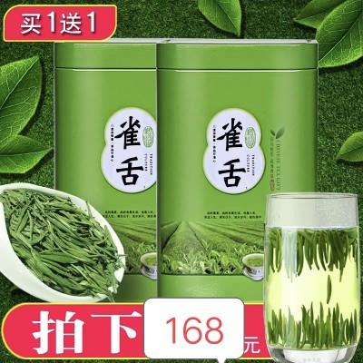 雀舌 2020新茶 绿茶叶 明前雀舌茶春茶叶翠芽毛尖茶特级嫩芽250g