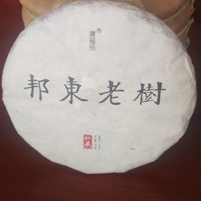 濮福号私藏茶普洱生茶七子饼邦东老树茶357克手工压制纯料送礼盒