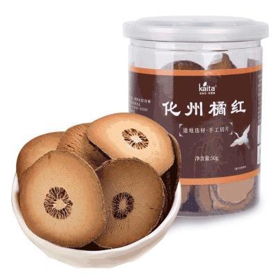 正宗化州橘红片正品桔红果化州橘红胎片养生茶50g