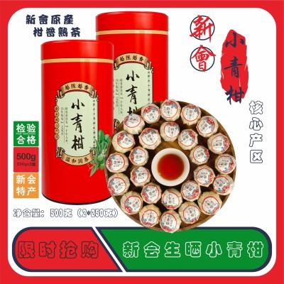 新会小青柑特级普洱茶熟茶陈皮柑普茶小青桔柑橘甘桔茶叶青柑两罐500克