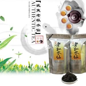 福建武夷山岩茶老枞水仙茶叶散装炭焙浓香型春茶袋装500g