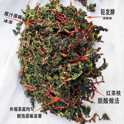 新鲜带梗毛茶铁观音散装冰冻湿茶高山纯手工兰香浓香红枝乌龙茶叶