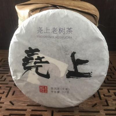 2019年临沧尧上老树茶,自己村里的老树,200-300年古树春茶料