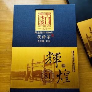 白沙溪建厂81周年 辉煌81安化黑茶 茯砖茶限量6000片 1000g