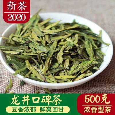 2020新茶特级龙井散装高品质绿茶明前雨前茶浓香型500g一级