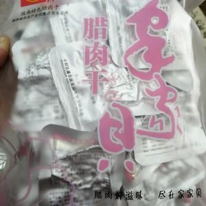 陕南特色猪肉干盛丰源家家贝手撕腊肉干开袋即食零食原味麻辣味
