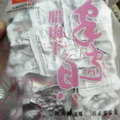 陕南特色猪肉干盛丰源家家贝手撕腊肉干开袋即食零食原味麻辣味全国一件包邮
