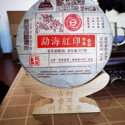 勐海红印10年原料18年压制357克熟茶,高香,没有一点堆味,高级口粮
