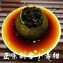 新会小青柑普洱茶云南宫延普洱熟茶小青柑500克/罐装