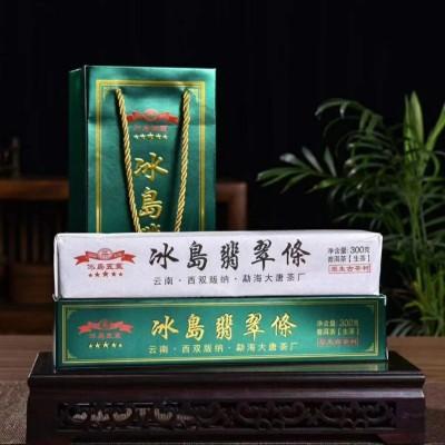 云南普洱茶叶生茶冰岛翡翠条300克礼盒装 入口甘甜 回甘生津!