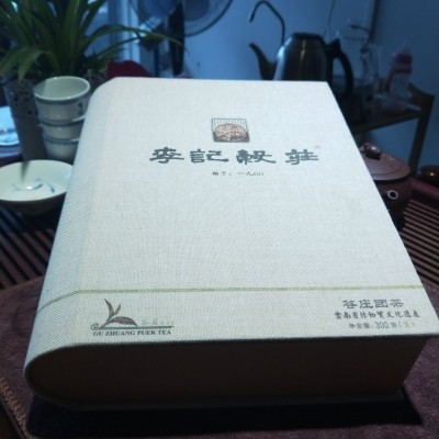 李记谷庄普洱茶 2018年 非物质文化遗产 標书 小团茶300克礼盒装