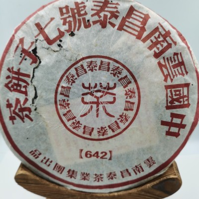 2006年易武茶区昌泰号老生茶