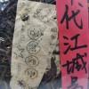 90年代江城号老生茶