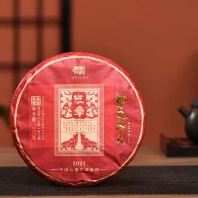 2021年云南普洱茶牛年生肖纪念班章青饼红标357克牛气冲天