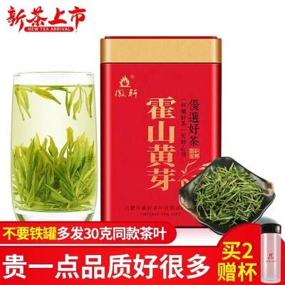 霍山黄芽2020新茶黄茶特级黄牙茶叶安徽大化坪金寨六安袋装浓香型