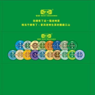 名山18寨云南普洱茶生茶礼盒装18片×100克共1800克