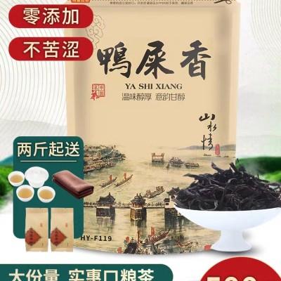潮州凤凰单枞茶鸭屎香乌岽大乌叶春茶单丛茶单从茶新乌龙茶叶500g