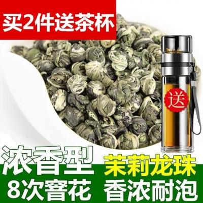 2020新茶 浓香小龙珠福建茉莉花茶叶散装花茶茶叶绿茶香碧螺250克