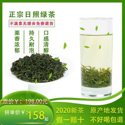山东日照绿茶2021新茶栗香浓厚耐冲泡散装明前特级秋茶茶叶500g