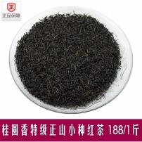 新茶桂圆香正山小种红茶散装茶叶罐装500g浓香型