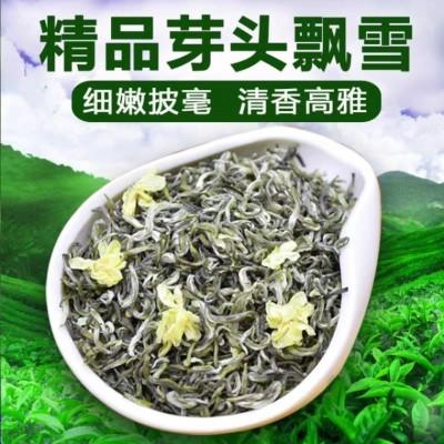 茉莉花茶新茶 特贡浓香型(严选)飘雪 茉莉碧谭级花茶茶叶500g