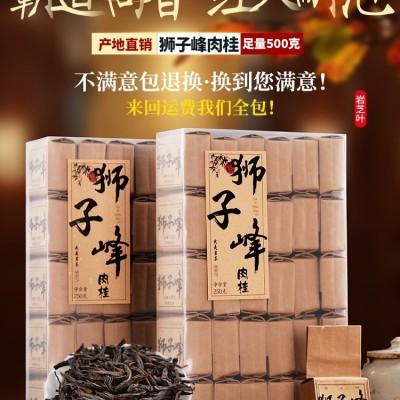 正岩狮子峰肉桂武夷岩茶武夷山大红袍茶叶礼盒装特级正宗马头岩茶