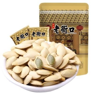 瓜子老街口盐焗味南瓜子500g新货纸皮熟瓜籽仁坚果炒货袋装