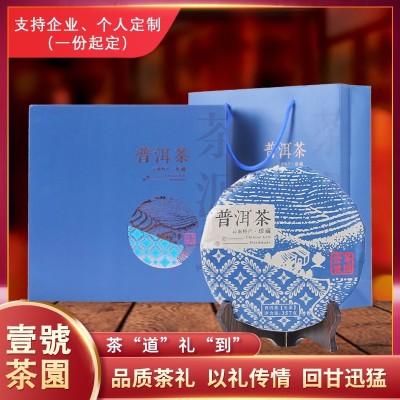 云南普洱茶生茶饼 礼盒装易武古树中秋送礼茶叶七子饼357g