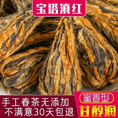 凤庆滇红特级红茶 宝塔莲花滇红茶 蜜香浓香型2020年古树手工250g