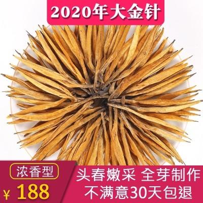 凤庆滇红茶特级大金针2020年功夫红茶云南古树蜜香浓香型散装200g
