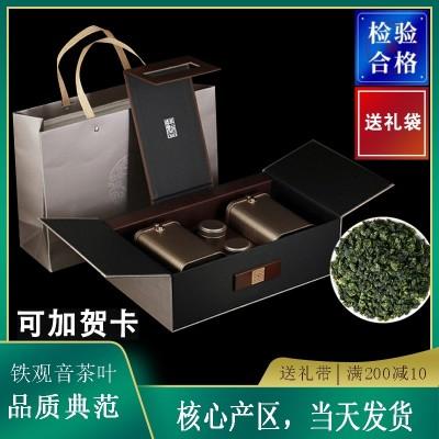 2020新安溪茶叶铁观音清香型礼盒装送礼领导长辈乌龙茶伴手礼250g