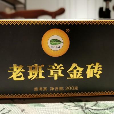 老班章金砖普洱茶