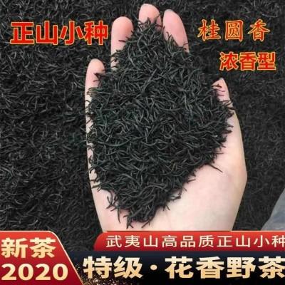 茶叶红茶正山小种新茶红茶包新茶特级浓香型武夷山小种袋包装500克