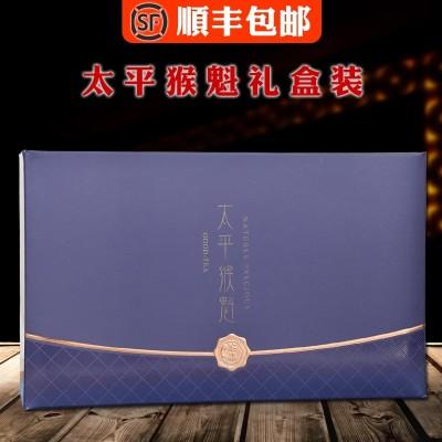 顺丰包邮2020安徽黄山太平猴魁礼盒装1915新茶叶特级绿茶礼品送礼