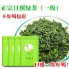 绿茶2021新茶日照绿茶浓香型礼盒茶叶批发山东高档绿茶叶散装一级