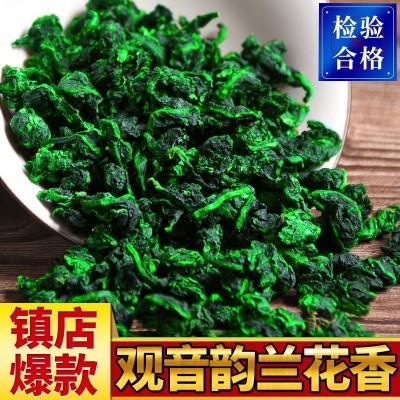 2021新茶安溪铁观音王浓香型特级散装袋装乌龙茶叶兰花香500g春茶