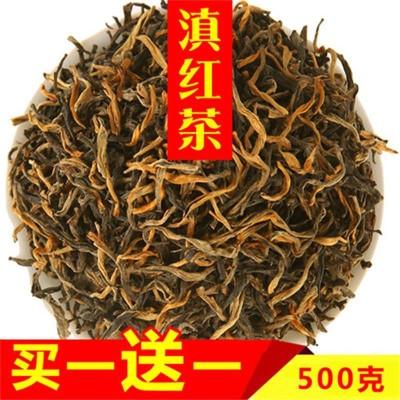 【买1送1】红茶滇红茶特级共500克 云南凤庆古树金芽蜜香一芽一叶