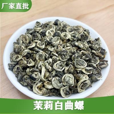 浓香型茉莉花茶茶叶白玉螺香碧螺绿茶500g包邮