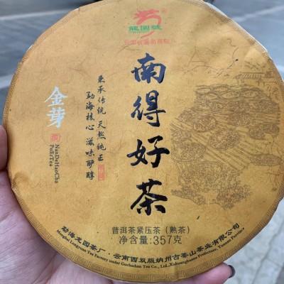 """2020高端熟普""""南得好茶""""龙园号,班章产区大树发酵,香气十足茶汤浓厚"""
