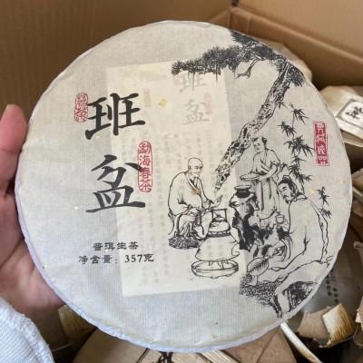 2020春茶班盆,茶汤浓厚,香气极高,回甘生津持久。