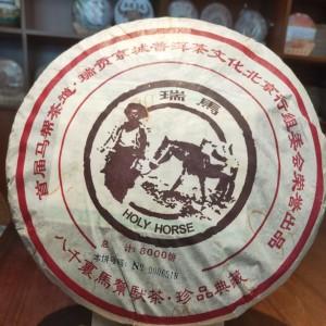 2006年茶道纪念饼 熟普  1000克(2市斤)限量8000饼