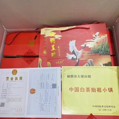 中国白茶始祖小镇太姥山白茶仙鹤呈瑞蜜香贡眉产品证件检测过关500g一提
