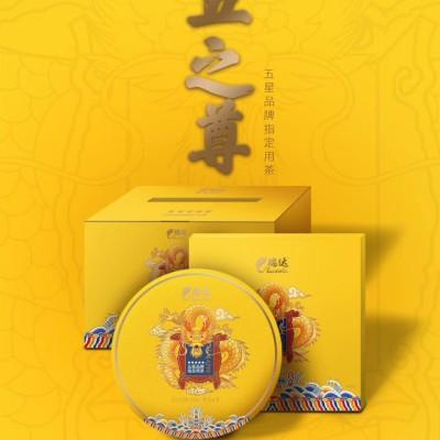 百强企业 瑞达品牌 (九五之尊)五星品牌指定用茶~陈年贡眉 新品上市