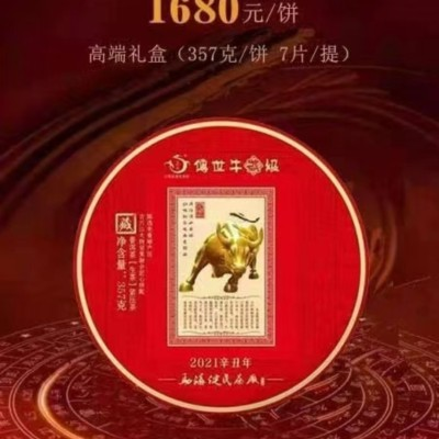 2021年云南普洱茶传世牛号级牛饼357克礼品7饼装