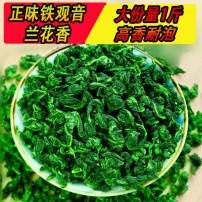 茶叶2021新茶福建铁观音500g浓香型乌龙兰花香包邮