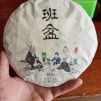 2014年班盆古树普洱生茶