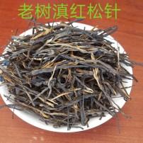 云南红茶凤庆滇红早春老树红茶经典58红茶松针500克装送筒特价一级